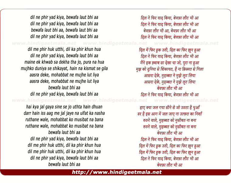lyrics of song Dil Ne Phir Yad Kiya