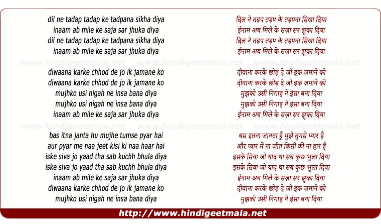 lyrics of song Dil Ne Tadap Tadap Ke Tadpana Sikha Diya
