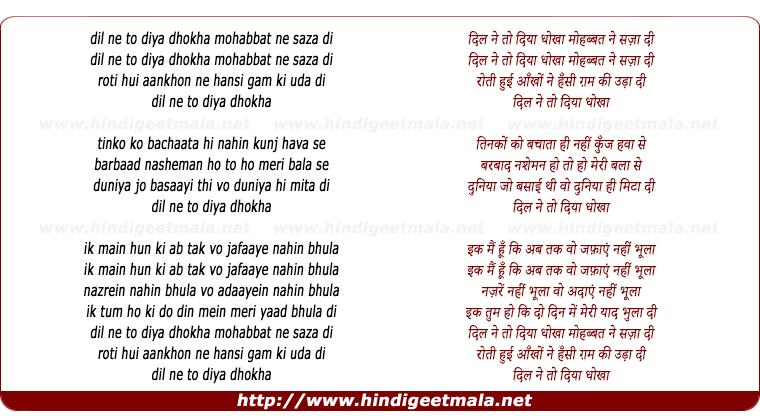 lyrics of song Dil Ne To Diya Dhokha