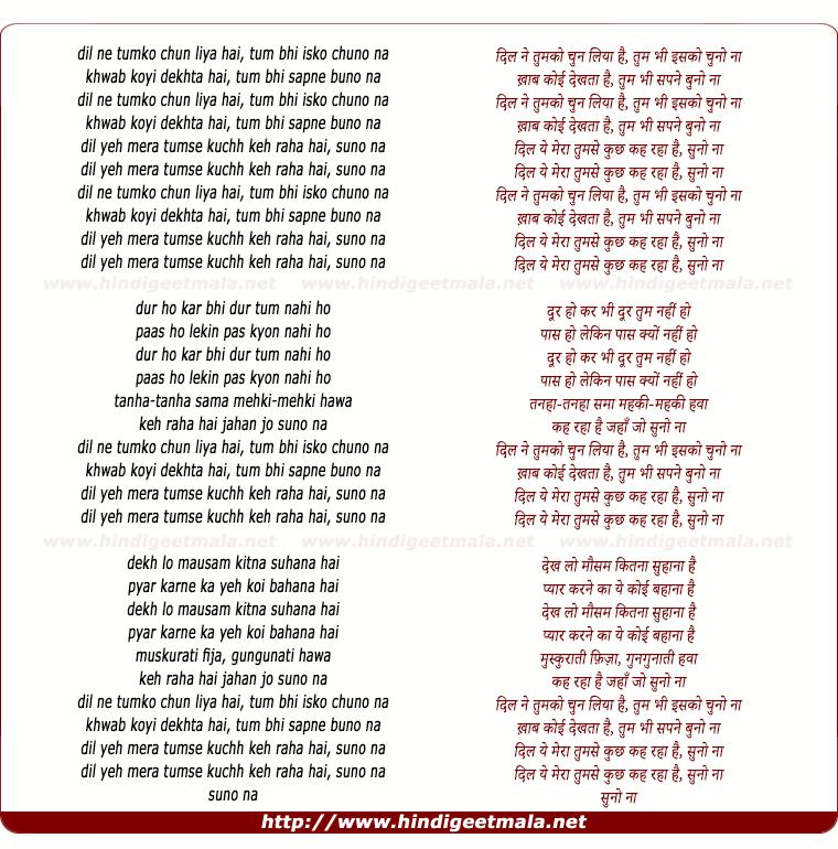 lyrics of song Dil Ne Tum Ko Chun Liya Hai, Tum Bhee Usako Chuno Na