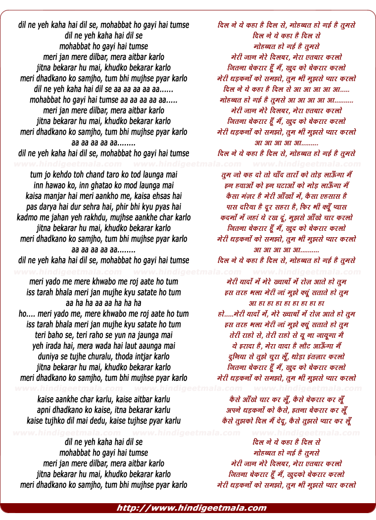 lyrics of song Dil Ne Yeh Kaha Hai Dil Se