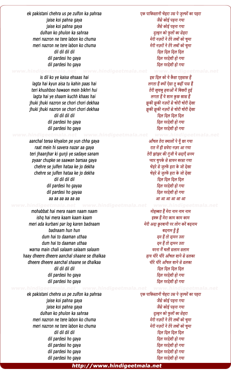 lyrics of song Dil Dil, Dil Pardesi Ho Gaya