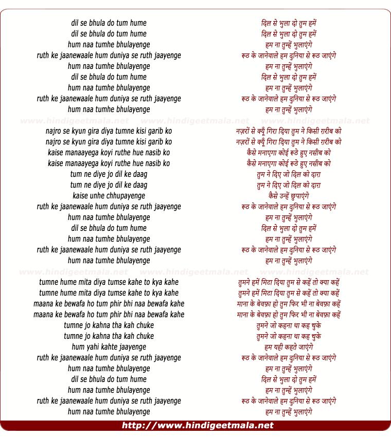 lyrics of song Dil Se Bhula Do Tum Hame