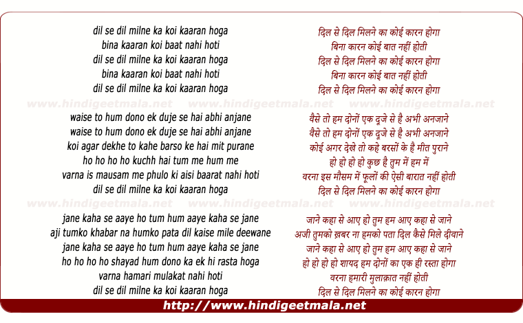 lyrics of song Dil Se Dil Milne Kaa Koyee Karan Hoga
