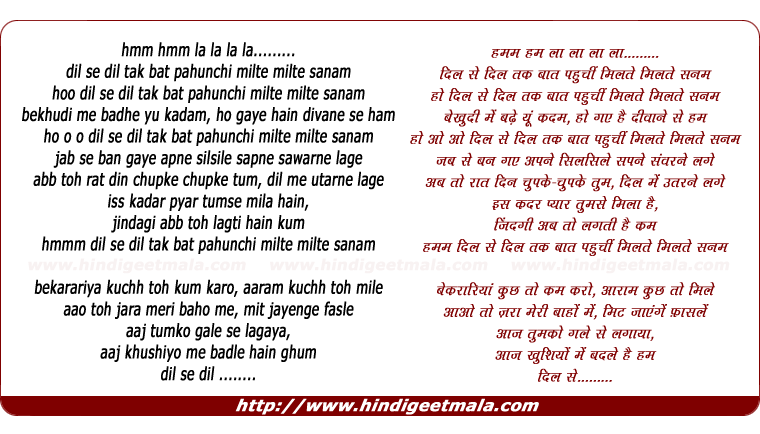 lyrics of song Dil Se Dil Tak Bat Pahunchee