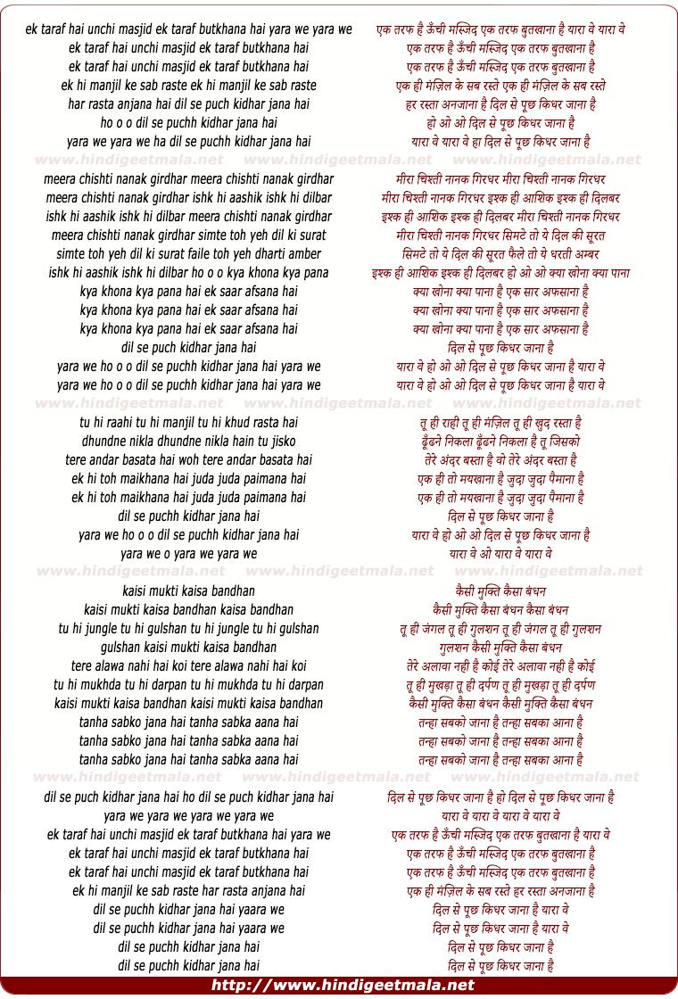 lyrics of song Dil Se Puchh Kidhar Jana Hai