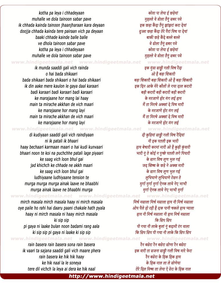 lyrics of song Kotha Pa Leya I Chhadeya,  Muhalle Ve Dola Tainu Sabar Pave