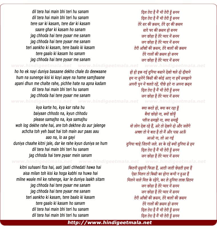 lyrics of song Dil Tera Hai Main Bhi Teri Hoon Sanam