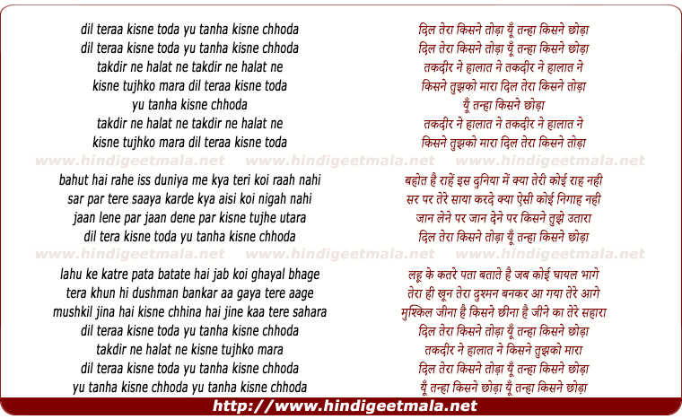 lyrics of song Dil Tera Kisne Toda