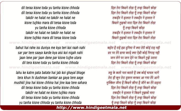 lyrics of song Dil Tera Kisne Toda