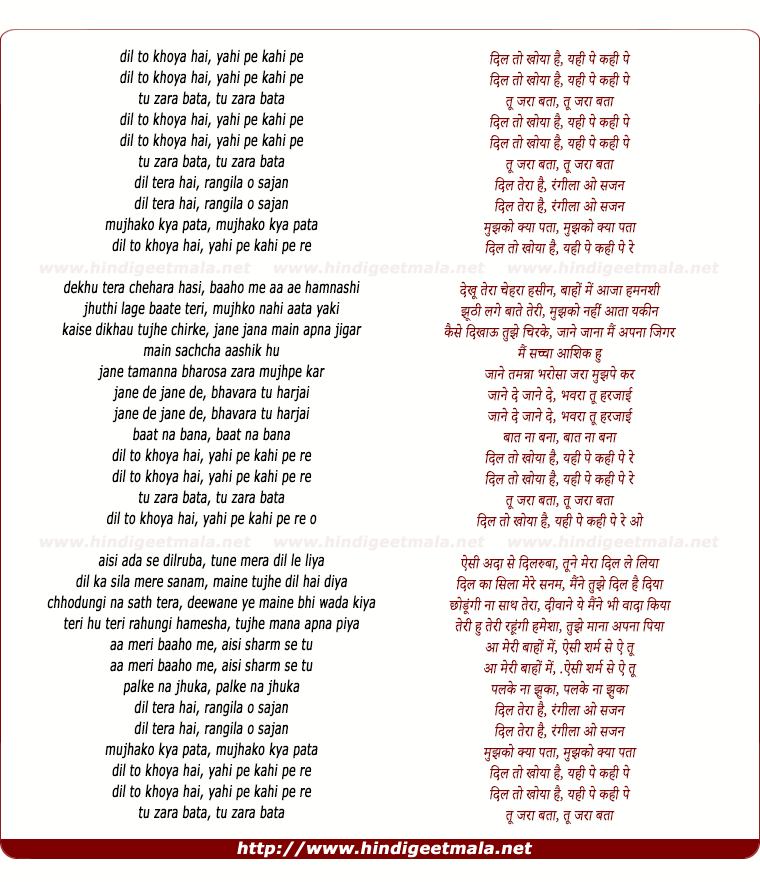 lyrics of song Dil To Khoya Hai Yahi Pe Kahi Pe