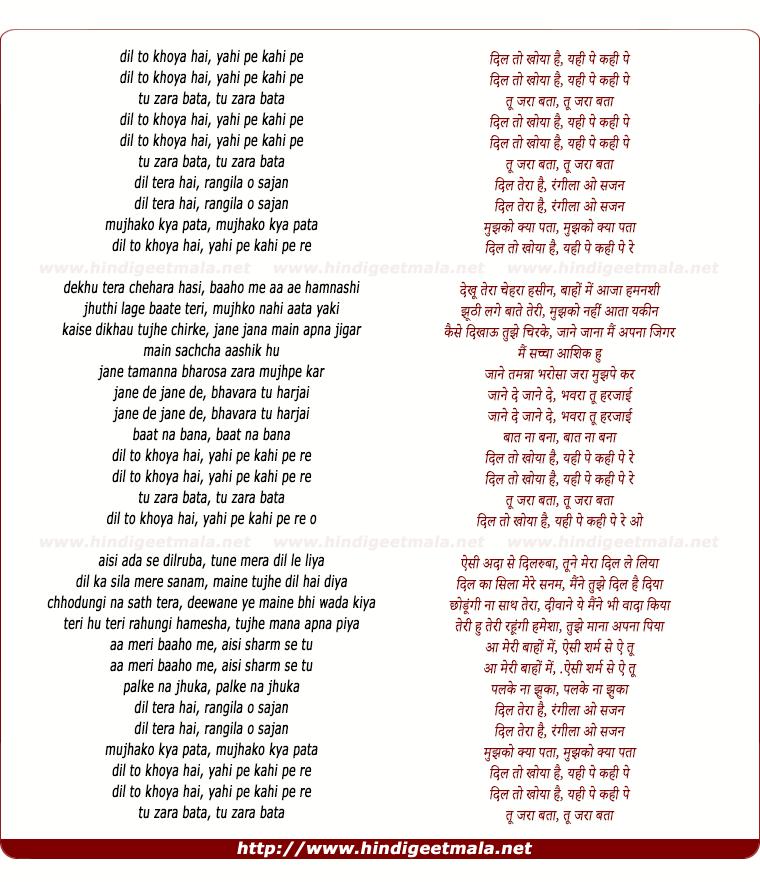 lyrics of song Dil To Khoya Hai Yahi Pe Kahi Pe
