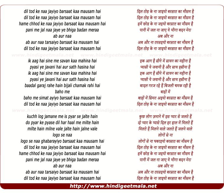 lyrics of song Dil Tod Ke Na Jayiyo Barsat Ka Mausam Hai