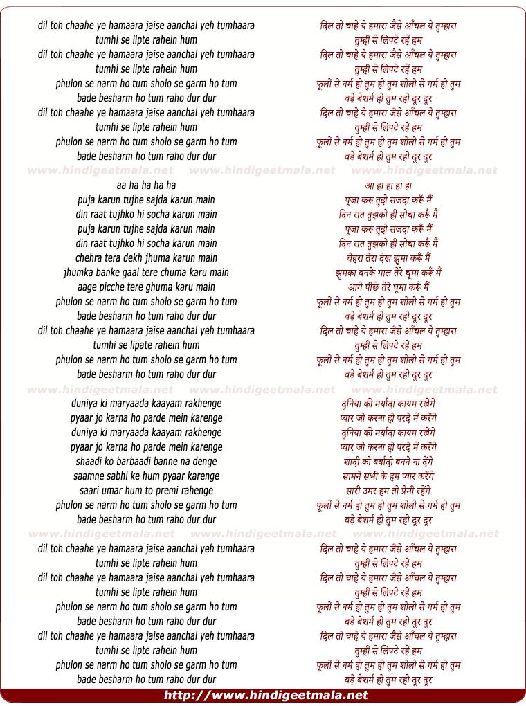 lyrics of song Dil Toh Chaahe Hamaara Jaise