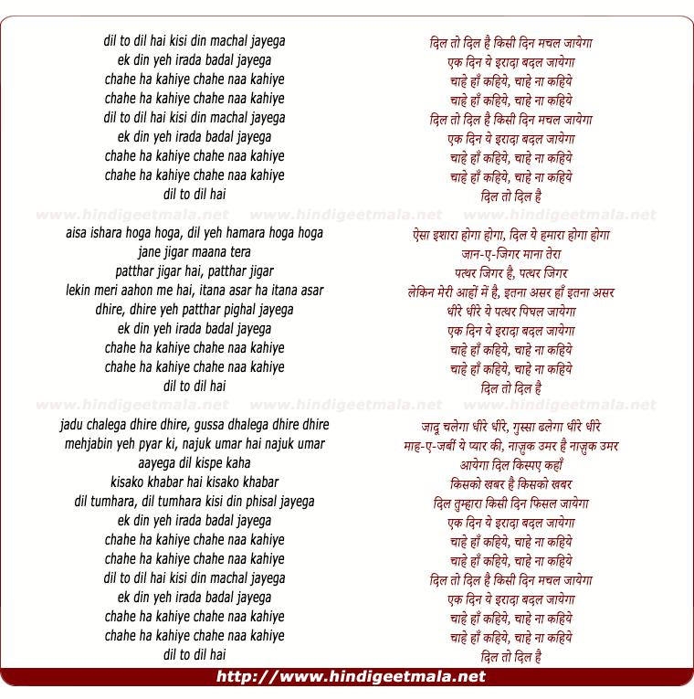 lyrics of song Dil Toh Dil Hai Kisee Din Machal Jayega
