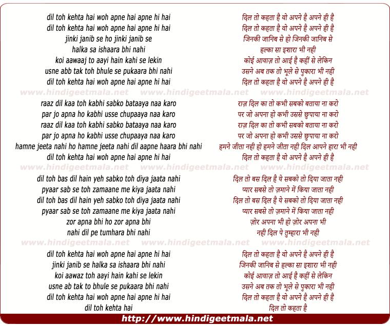 lyrics of song Dil To Kehata Hai Wo Apane Hai
