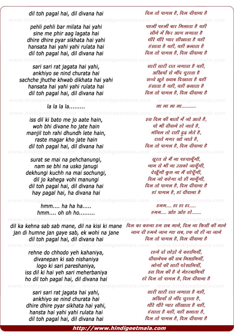 lyrics of song Dil Toh Pagal Hai, Dil Divana Hai