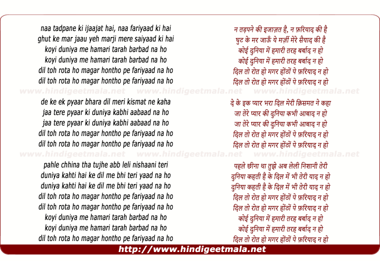 lyrics of song Dil To Rota Ho Magar