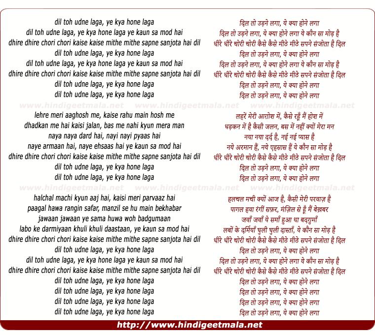 lyrics of song Dil To Udne Laga