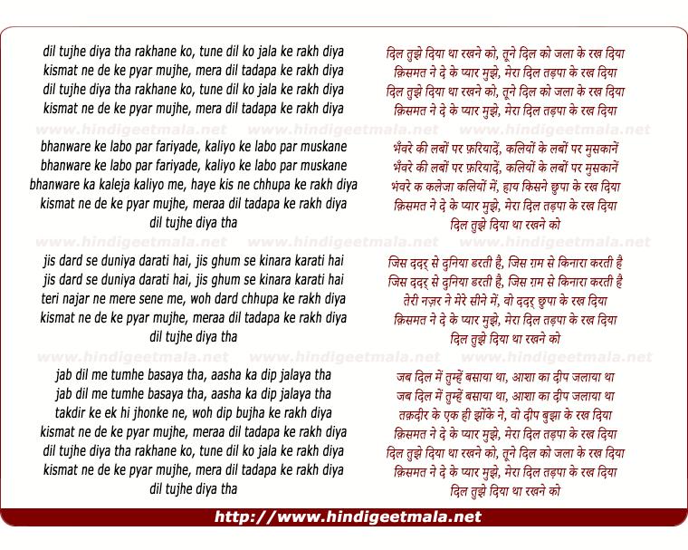 lyrics of song Dil Tujhe Diya Tha Rakhane Ko