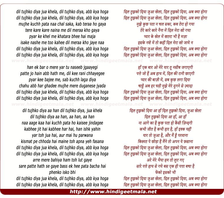 lyrics of song Dil Tujhko Diya Jua Khela
