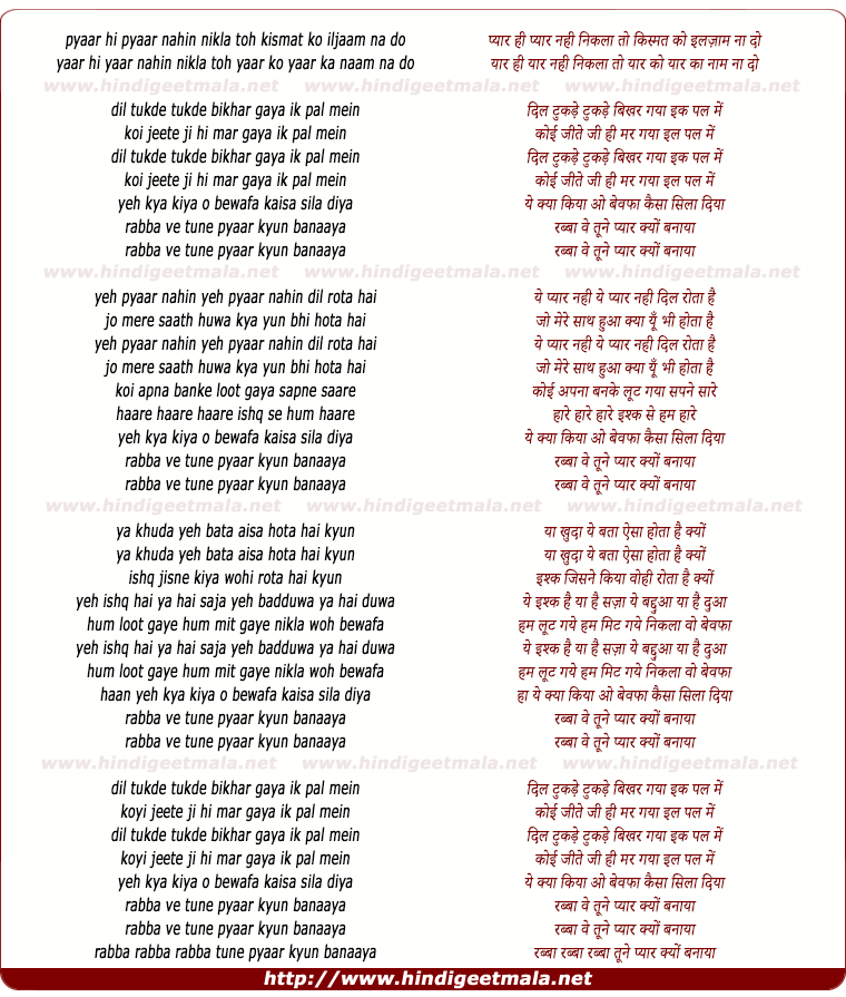 lyrics of song Dil Tukade Tukade Bikhar Gaya Ek Pal Me