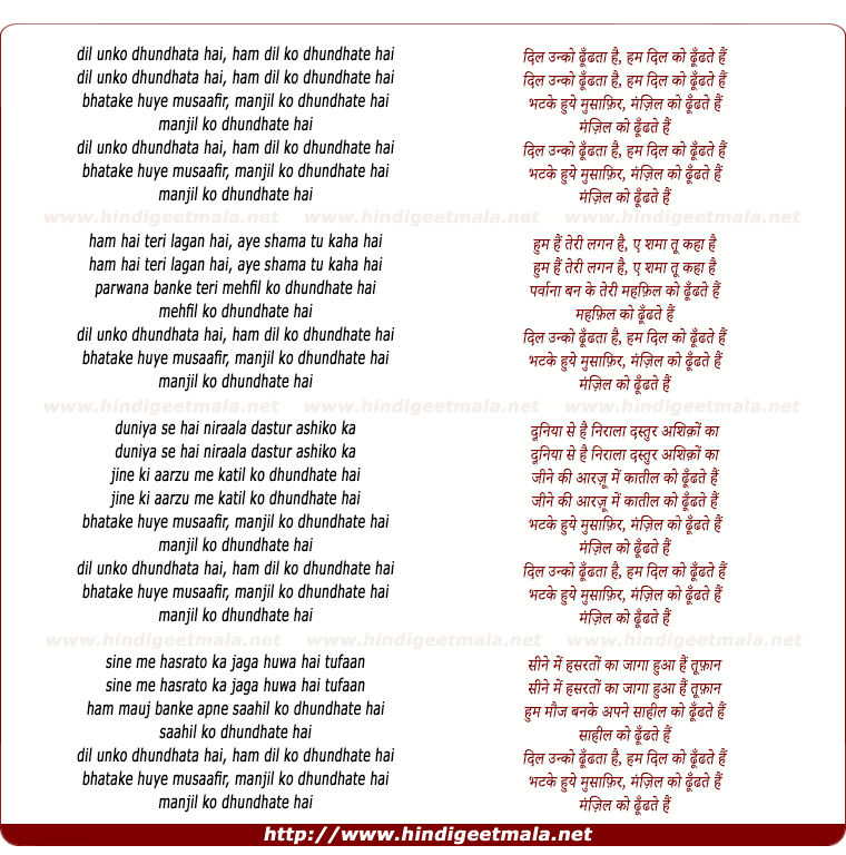 lyrics of song Dil Unko Dhundhata Hai, Ham Dil Ko Dhundhate Hai