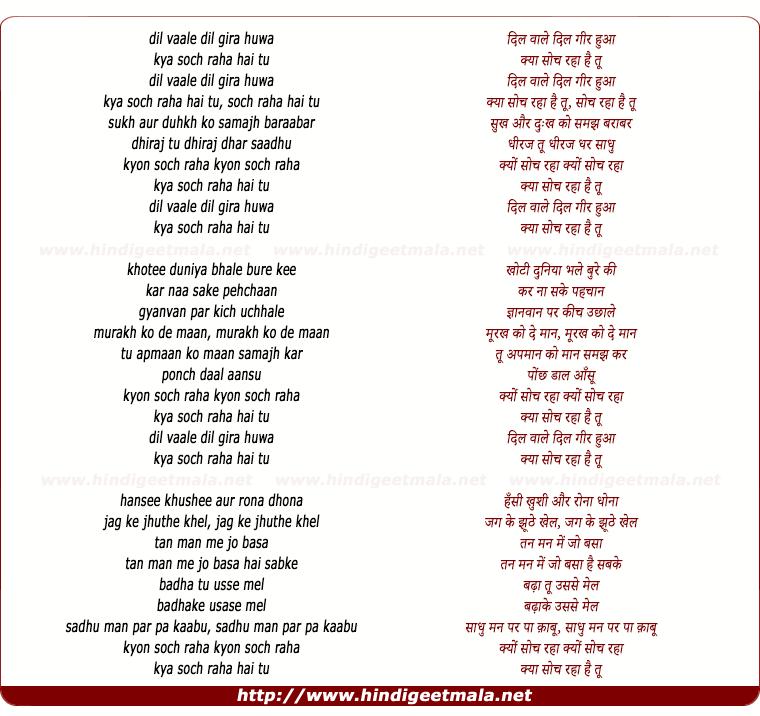 lyrics of song Dil Vaale Dil Gira Hua