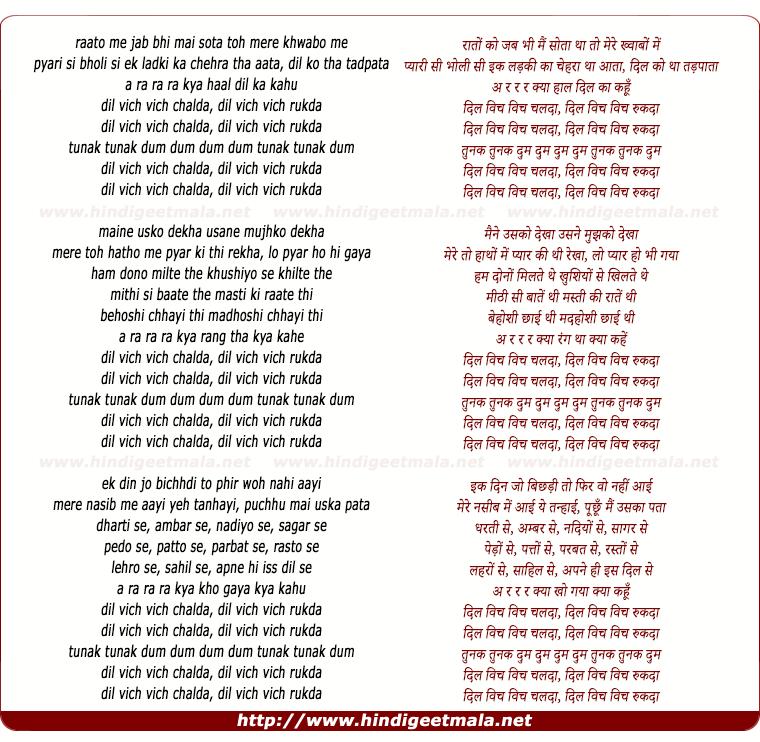 lyrics of song Dil Vich Vich Chalda