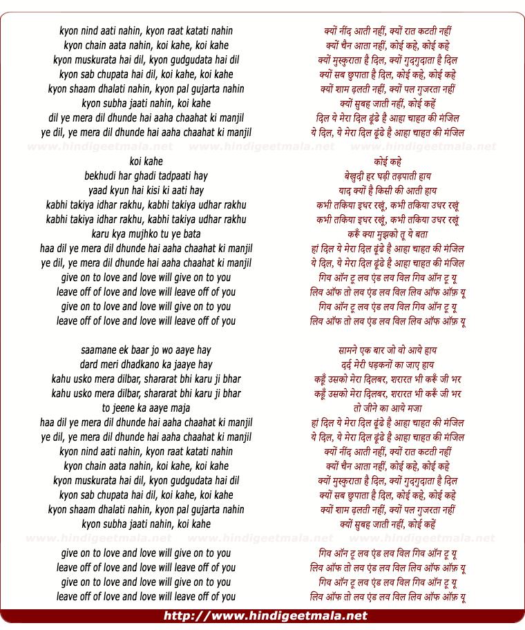 lyrics of song Dil Ye Mera Dil Dhunde Hai Chahat Ki Manjil