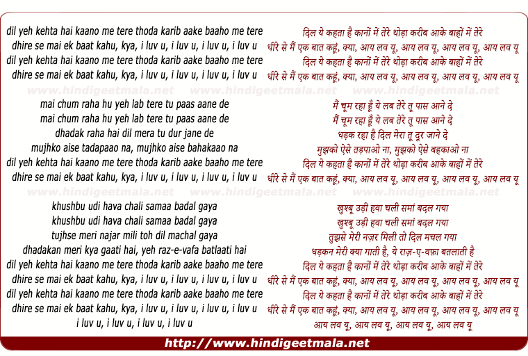 lyrics of song Dil Ye Kahta Hai Kano Me