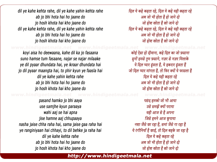 lyrics of song Dil Ye Kahe Kehata Rahe