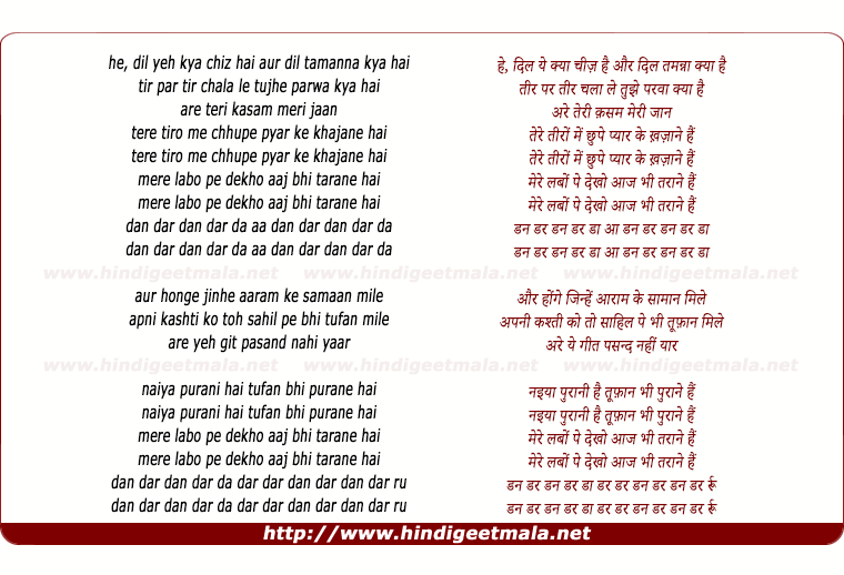 lyrics of song Dil Yeh Kya Chiz Hai