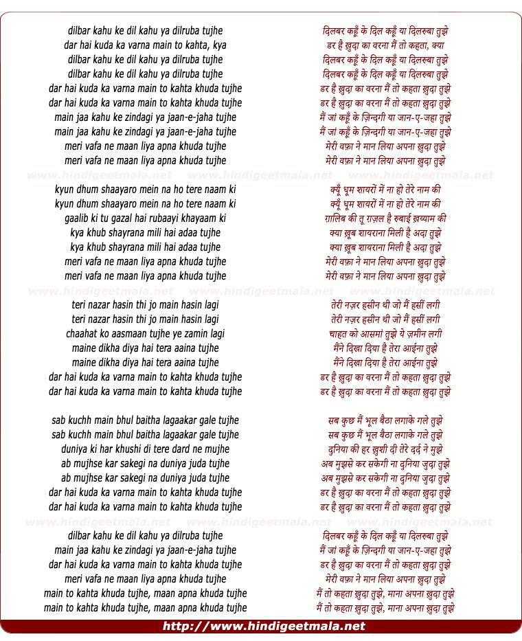 lyrics of song Dilabar Kahu Ke Dil Kahu Ya Dilaruba Tujhe