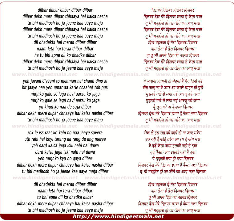 lyrics of song Dilbar Dekh Mere Dilpar