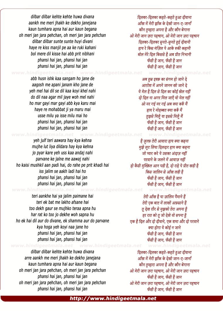 lyrics of song Dilbar-Dilbar Kehte-Kehte Hua Divana