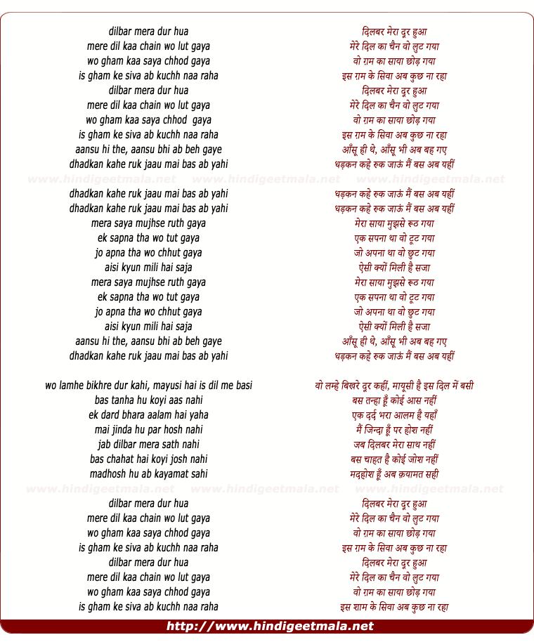 lyrics of song Dilbar Mera Dur Huwa, Mere Dil Ka Chain Wo Lut Gaya