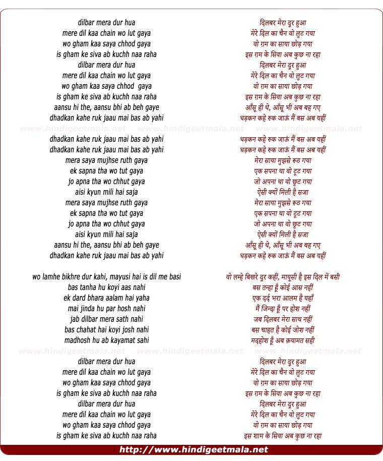 lyrics of song Dilbar Meraa Dur Huwaa