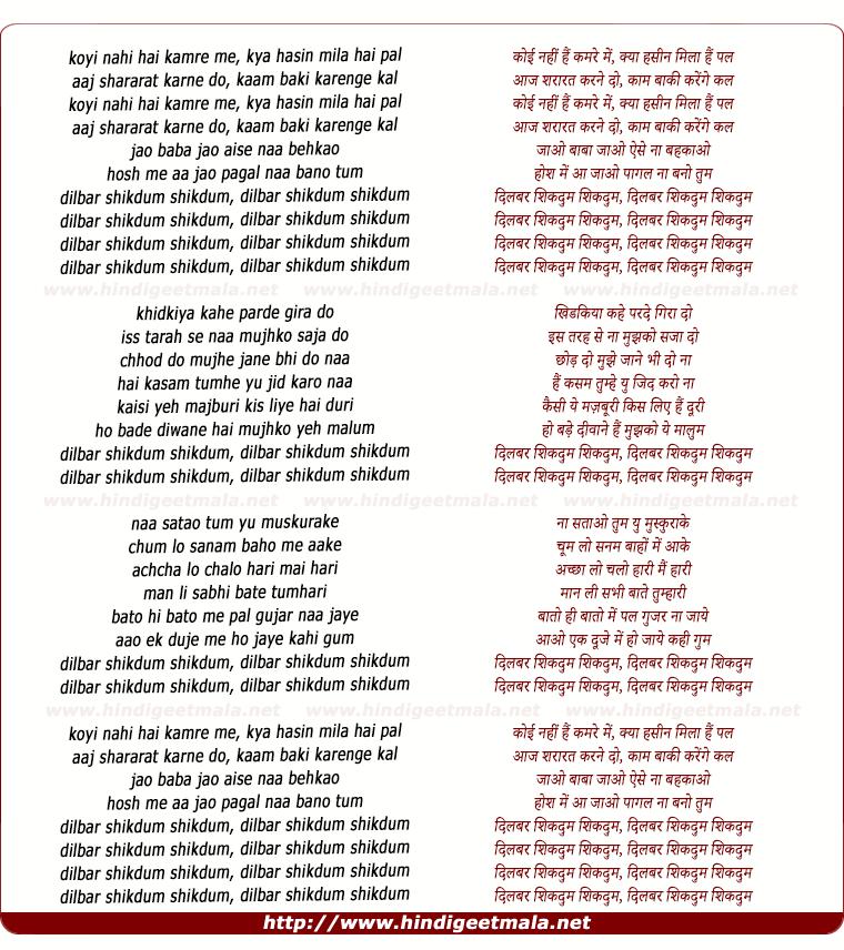 lyrics of song Dilbar Shikdum Shikdum, Koyi Nahi Hai Kamre Me