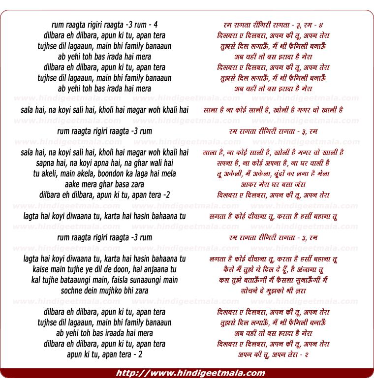 lyrics of song Dilbara Eh Dilbara Apun Ki Tu Apun Tera