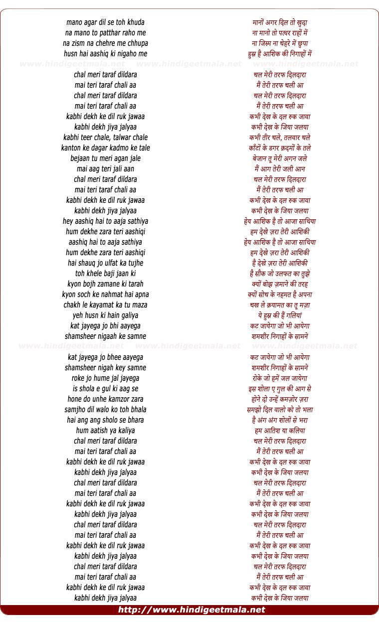 lyrics of song Chal Meri Taraf Dildara