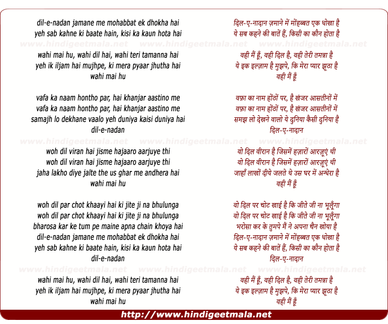 lyrics of song Dile Naadaan Jamaane Me
