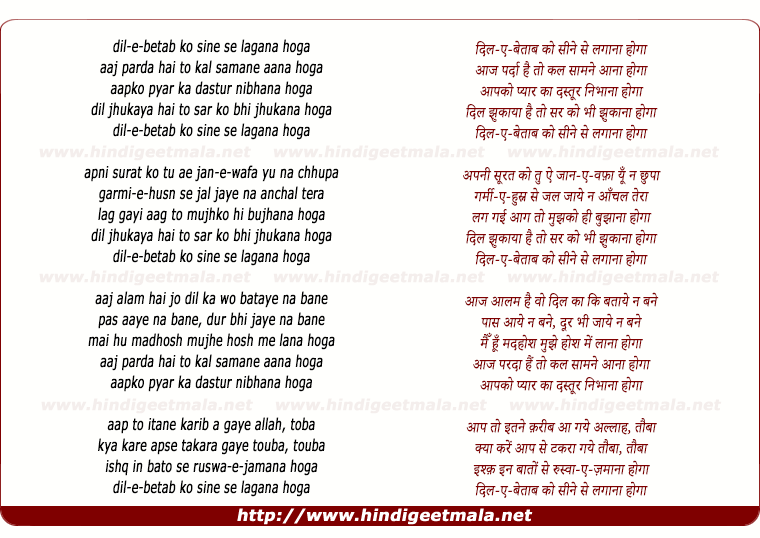 lyrics of song Dil-E-Betaab Ko Sine Se Lagana Hoga
