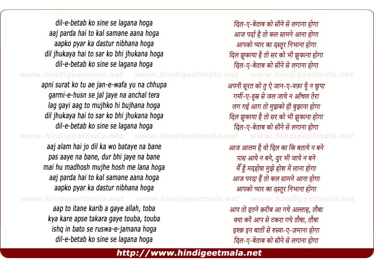lyrics of song Dil-E-Betaab Ko Sine Se Lagana Hoga