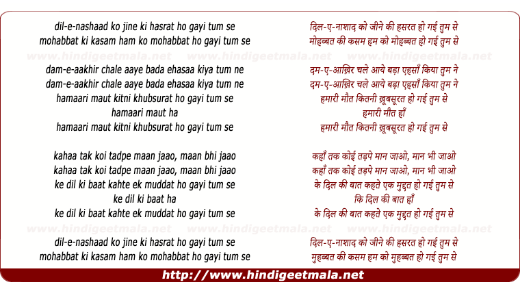 lyrics of song Dil-E-Naashaad Ko Jine Ki Hasarat Ho Gayi Tum Se