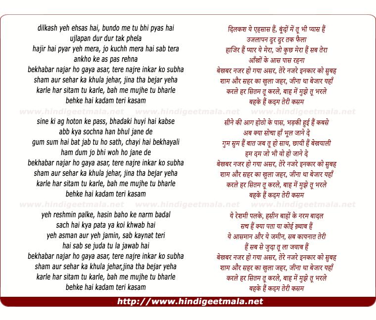 lyrics of song Dilkash Yeh Ehsas Hai