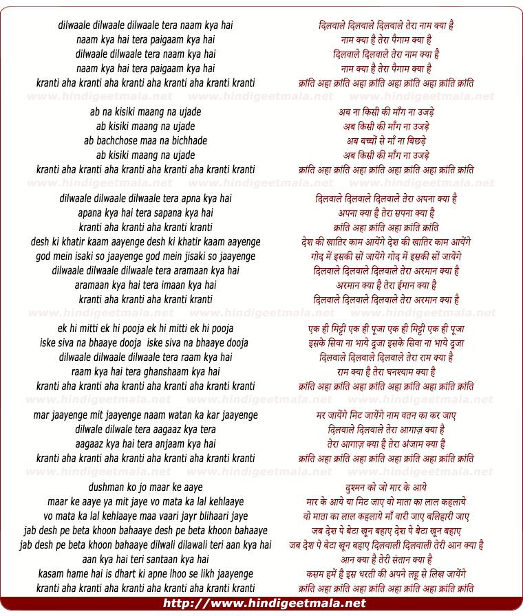 lyrics of song Dilwale Tera Naam Kya Hai