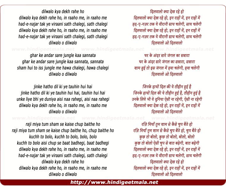 lyrics of song Dilwalo Kya Dekh Rahe Ho
