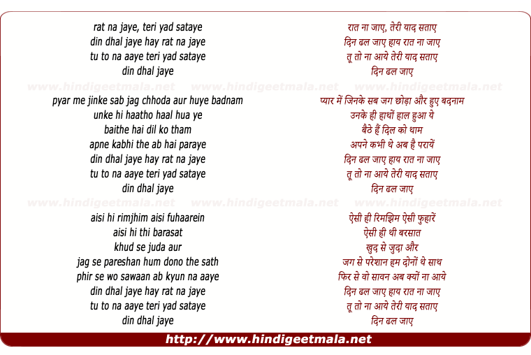 lyrics of song Din Dhal Jaye Hay Rat Na Jaye