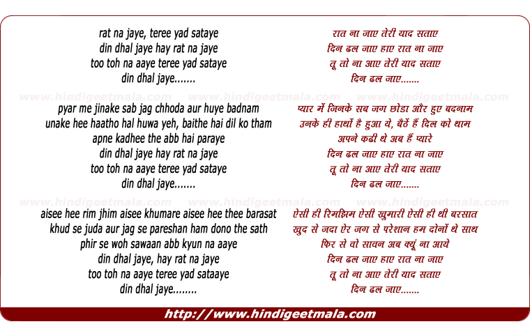 Din Dhal Jaye Lyrics - Old Hindi Songs Lyrics